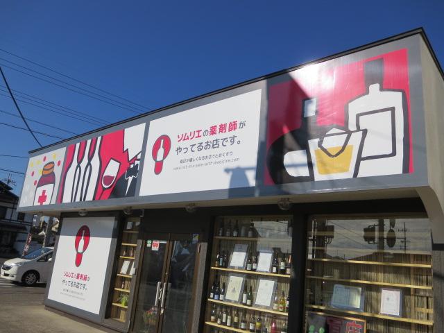 ソムリエの薬剤師がやってるお店です。