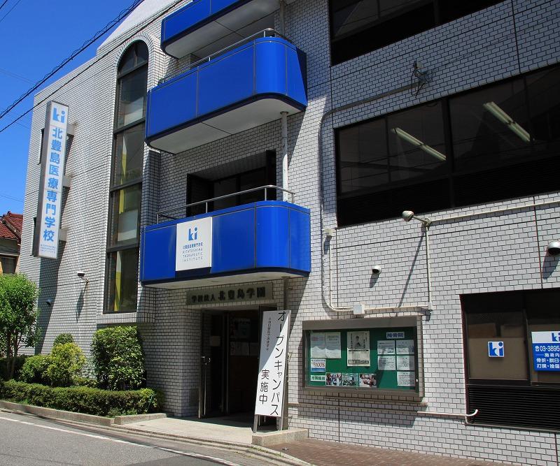 北豊島医療専門学校