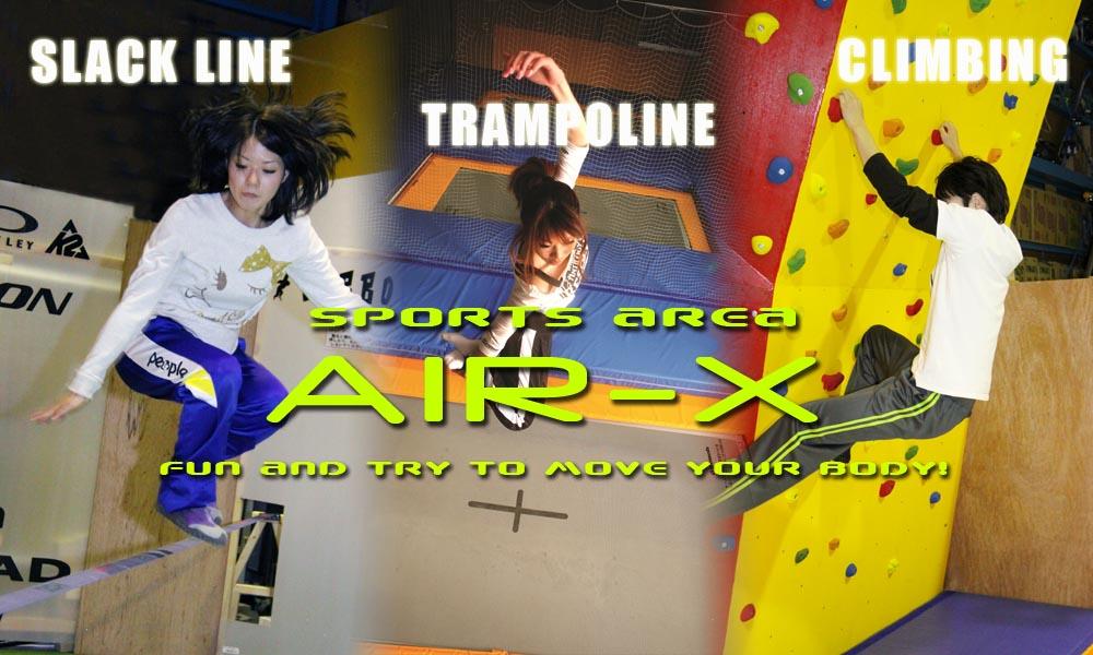 スポーツエリア AIR-X