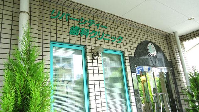 リバーシティ歯科クリニック