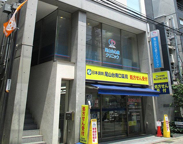 尾山台心療クリニック