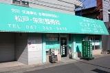 松戸・栄町整骨院
