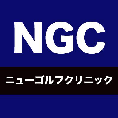 NGCニューゴルフクリニック