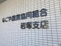 JAなごや岩塚支店_施設外観