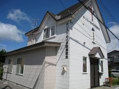 キリストめぐみ函館教会
