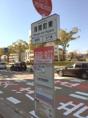 「浅間町東」バス停留所