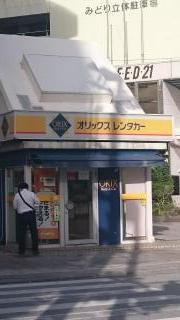 オリックスレンタカー美栄橋駅前店