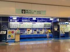 羽田空港国際線ビル駅