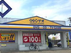 ゲオ安城大東店