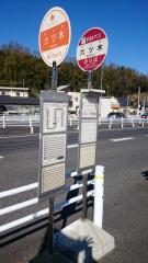 「六ツ木」バス停留所