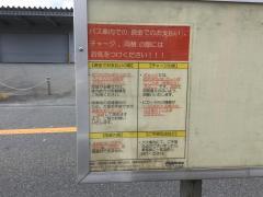 「西蜷田」バス停留所