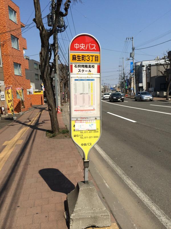 北海道中央バス「麻生町3丁目」...