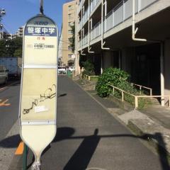 「笹塚中学校」バス停留所