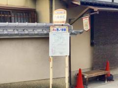 「六条柳町」バス停留所