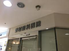 野村眼科医院