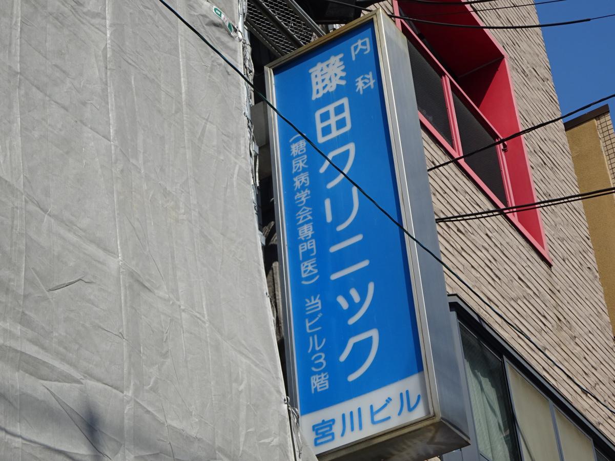 藤田クリニック_看板
