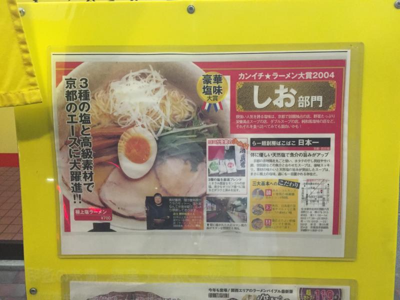 らー麺創房 ぱこ_看板