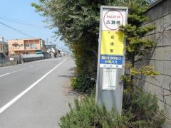 「広瀬橋」バス停留所