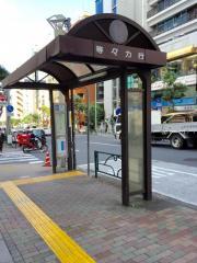 「目黒駅前」バス停留所