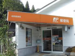 政所郵便局