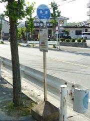 「馬道」バス停留所