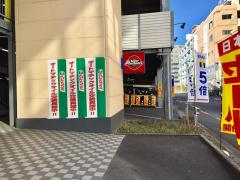 スーパーオートバックス八王子店