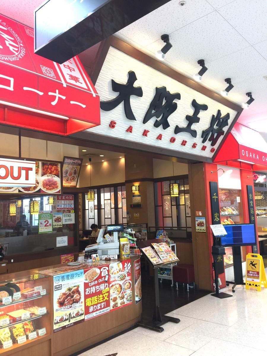 大阪王将 つかざんシティ店_施設外観