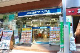 近畿日本ツーリスト 浅草営業所