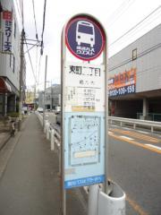 「東町二丁目(さいたま市)」バス停留所