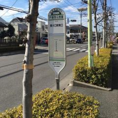 「戸塚西公民館」バス停留所