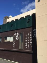 ねぎぼ-ず 港東通店