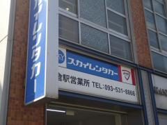 スカイレンタカー小倉駅営業所