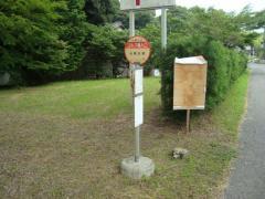 「ゴルフ場入口」バス停留所