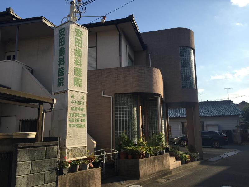 安田歯科医院_施設外観
