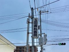 玉田歯科医院