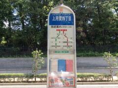 「上用賀四丁目」バス停留所