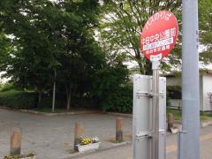 「中田中央公園前」バス停留所