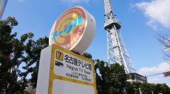 「名古屋テレビ塔」バス停留所