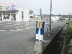 「城北新町」バス停留所