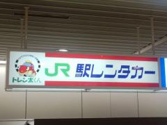 駅レンタカー新千歳空港営業所