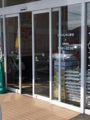 クスリのアオキ 福寿店