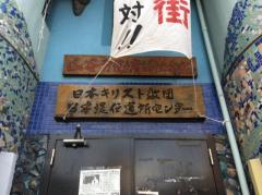 日本堤伝道所