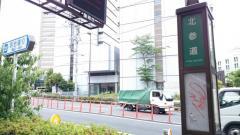 「北参道」バス停留所