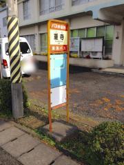 「重寺」バス停留所