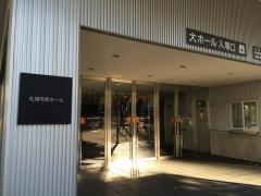 札幌市民ホール