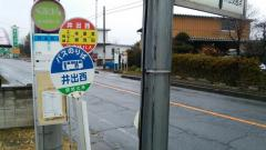 「井出西」バス停留所