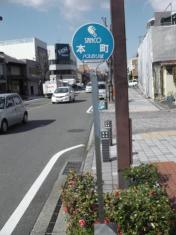 「本町」バス停留所