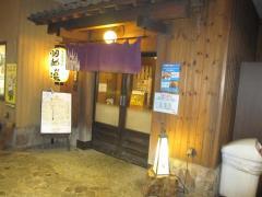 大谷田温泉明神の湯