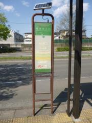 「南光台入口」バス停留所