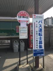 「千歳公園待合所」バス停留所